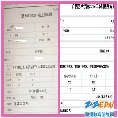播音主持学生王雨鑫、马诗桐同时获得广西艺术学院播音主持专业合格证_副本