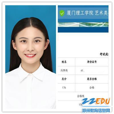 空乘学生冯梦雨获得厦门理工学院表演专业合格证