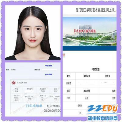 空乘学生秦梦茹获得厦门理工学院、山东艺术学院表演专业合格证