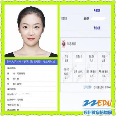 空乘学生司露花语获得东华大学表演(影视戏剧)、山东艺术学院表演专业合格证