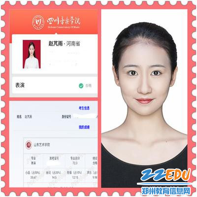 空乘学生赵芃雨获得四川音乐学院、山东艺术学院专业合格证