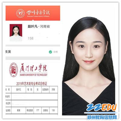 空乘学生赵叶凡同时获得四川音乐学院、厦门理工学院表演专业合格证