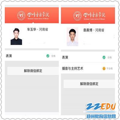 学生袁晨博、车玉华同时获得四川音乐学院表演专业合格证