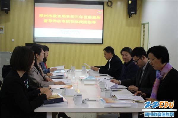 1.郑州市教工幼儿园迎接三年发展规划督导检查
