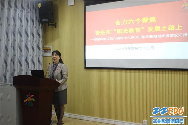 2.郑州市教工幼儿园党支部书记、园长陈春做三年发展规划实施情况汇报