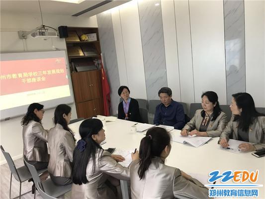9、中层领导干部参加督导评估访谈