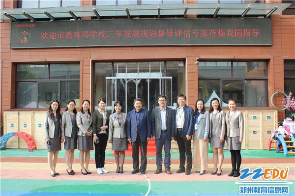 14、郑州市教工幼儿园领导干部与督导小组专家合影