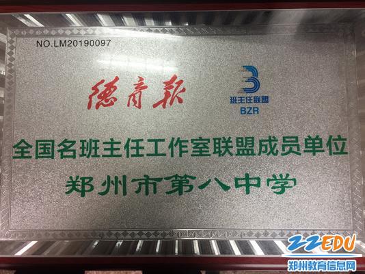 郑州八中获全国名班主任工作室联盟成员单位 - 副本