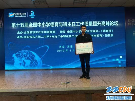 郑州八中黄晓杰老师领取全国名班主任工作室联盟成员单位牌匾