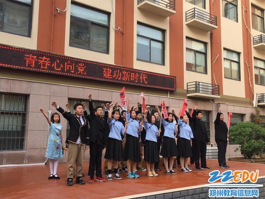 """1 郑州34中成功举行""""青春心向党,建功新时代""""纪念五四运动100周年活动"""