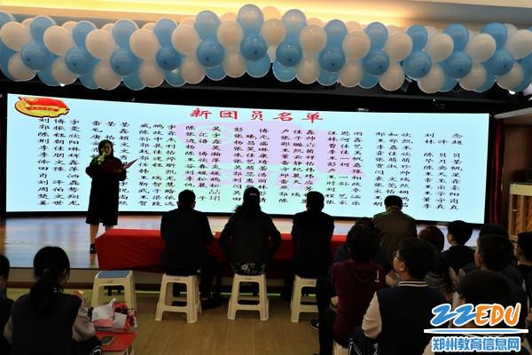 8.校团委书记公布新团员名单