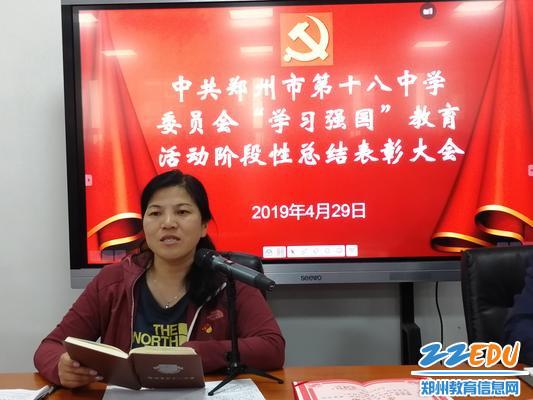 党委副书记、校长段亚萍总结讲话