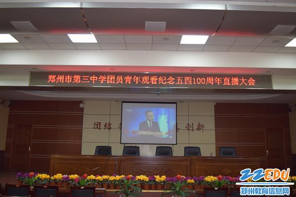 郑州三中团员青年观看纪念五四运动100周年直播大会现场