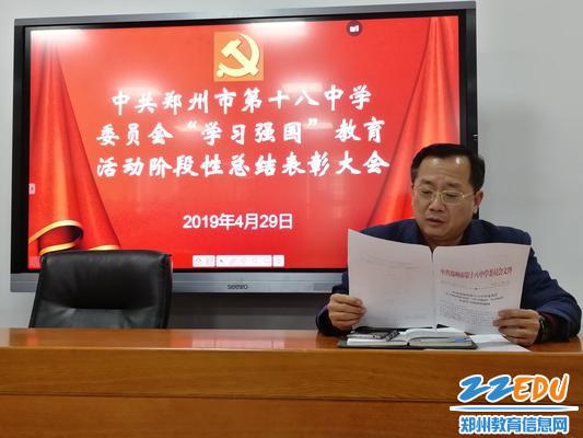 党委书记魏勇宣读表彰决定