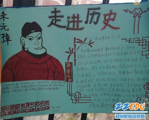 学生绘制的明太祖朱元璋