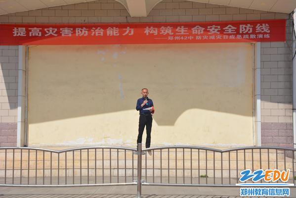 政教主任吕永亮对防灾减灾演练进行总结