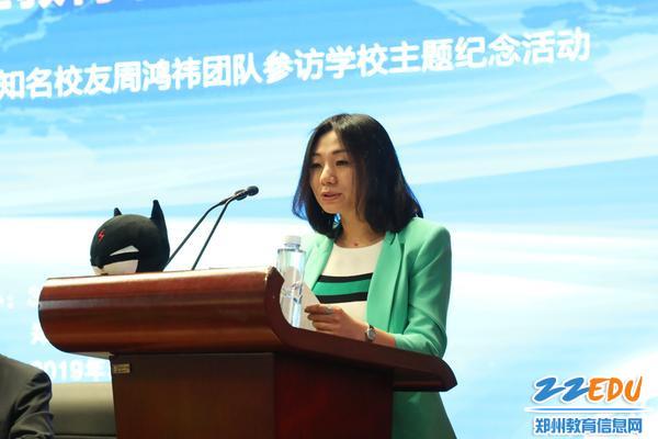 360网络安全学院总经理李洋主旨发言