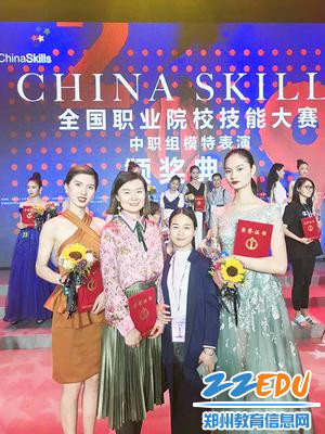郑州市科技工业学校选手出战模特国赛获一金一铜