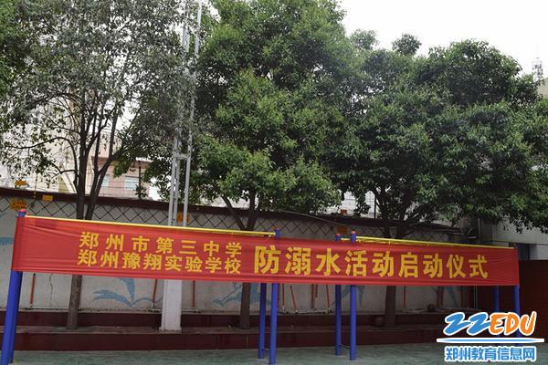 郑州3中防溺水宣传标语