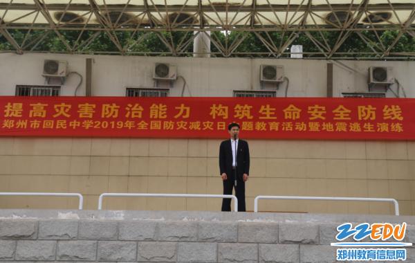 副校长王春前召集学生快速集合