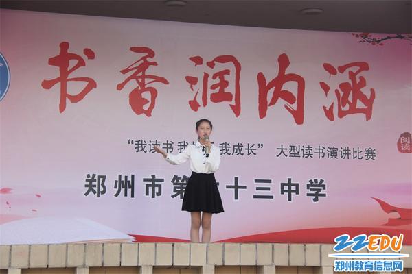 八(2)班王欣媛的演讲《阅读伴我行》获得一等奖