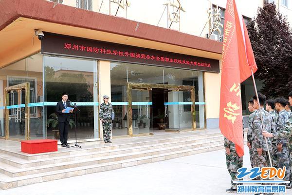 郑州市国防科技学校升旗暨国赛出征仪式