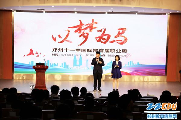 """郑州11中""""以梦为马""""职业周活动"""