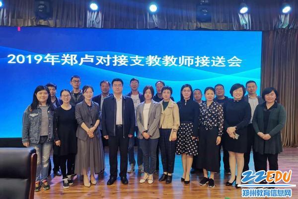 高新区6名支教教师参加市教育局2019年郑卢结对支教教师欢送会