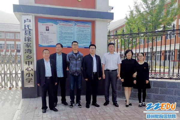 与支教教师在徐家湾乡中心小学门前合影