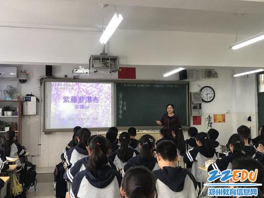 郑州二中张静老师执教《紫藤萝瀑布》