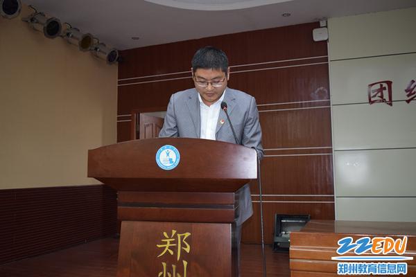 团委负责人李留成老师代表共青团郑州市第三中学第十四届委员会做工作报告