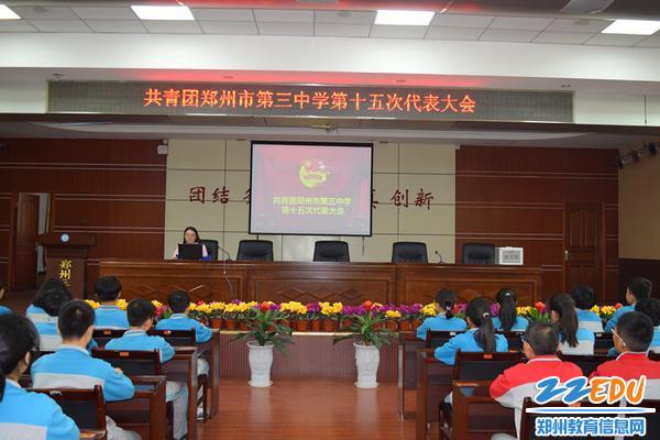 共青团郑州市第三中学第十五次代表大会胜利召开