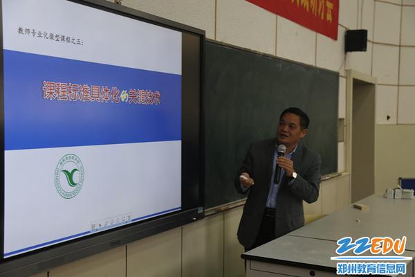"""韦德体育校长李玉国做""""课程标准具体化的关键技术""""报告"""