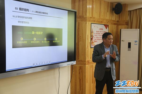 工作室主持人李玉国向成员阐述核心素养时代的学校发展