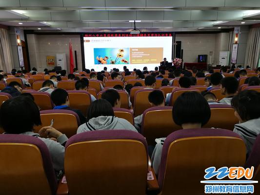 1.郑州八中举行青春期心理健康讲座2