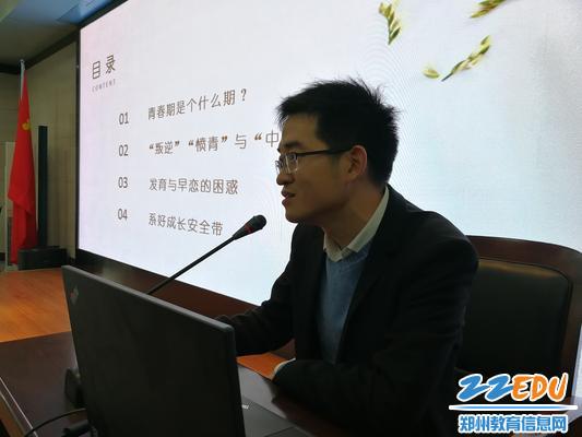 2.郑州市12355青少年服务中心心理咨询师田凯为学生进行青春期心理健康教育讲座