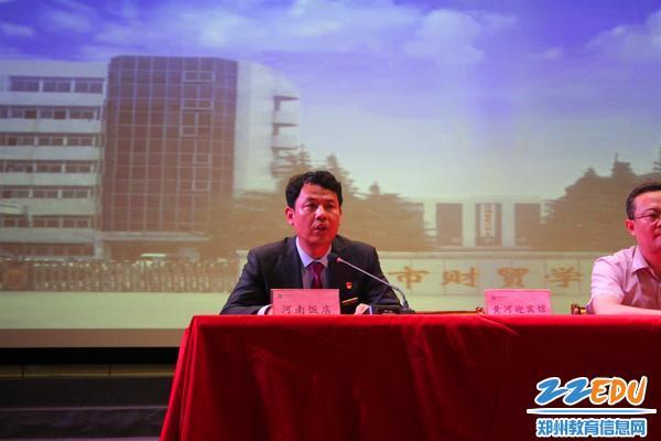 3河南饭店党委书记郝战同志代表企业发言