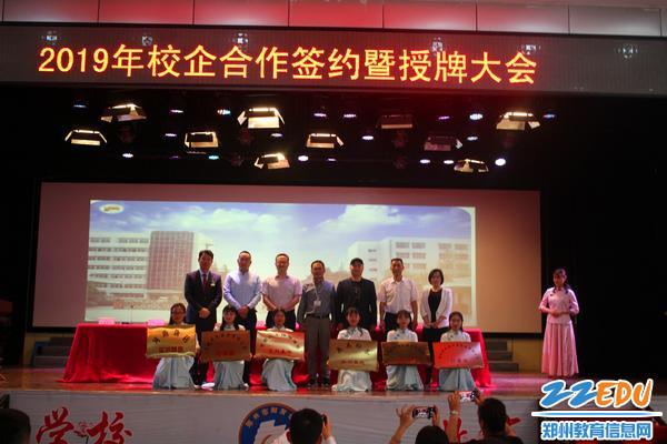 6财贸与七家省内外知名企业授牌