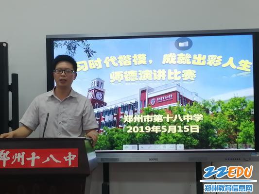 地理老师王俊超激情演讲