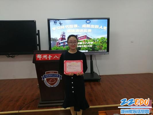 语文组代表赵莹莹老师获得演讲比赛一等奖