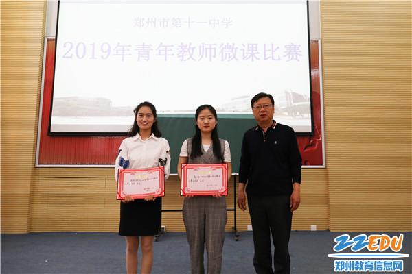 正校级干部刘明臣为一等奖获奖老师颁发荣誉证书