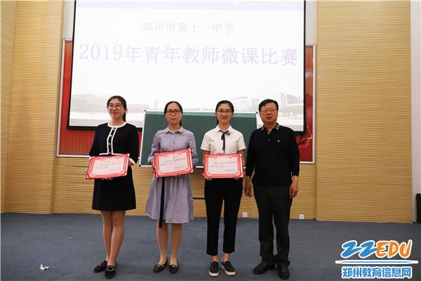 正校级干部刘明臣为二等奖获奖老师颁发荣誉证书