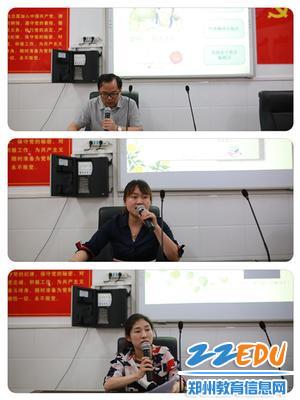 程浩、郭薇、陈端端三位老师分享读书感悟