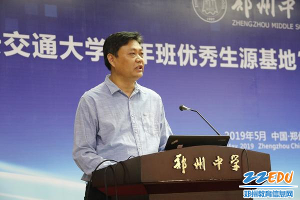郑州市招生办公室主任鲁军池讲话