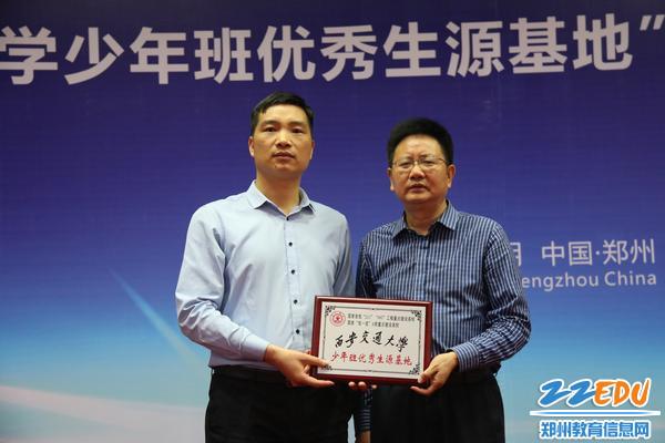 西交大招生办副主任吴梦秋为郑州中学授牌