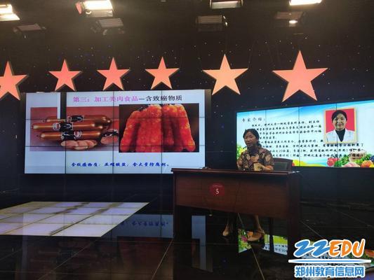 郑州大学一附院营养科主任陈改云在郑州市第七中学高中部就食品安全常识常识主题授课