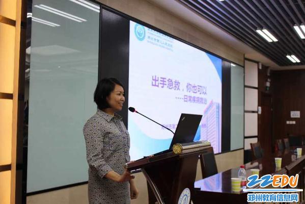 郑州市第二人民医院急诊科主任杨茜在郑州市101中学就急救处理专题进行授课