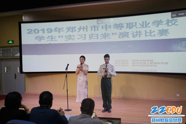 """1郑州市中等职业学校2019年 """"实习归来""""演讲比赛"""