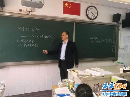 郑州市第二十四中学——张汉亮,召开主题班会,润物无声