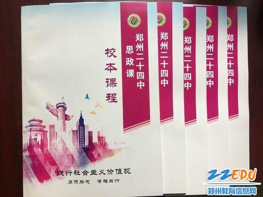 郑州市第二十四中学——张汉亮,张汉亮老师编写的思政课校本课程
